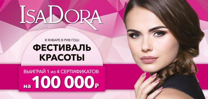 РИВ ГОШ- Акция на покупку  продукции Isa Dora