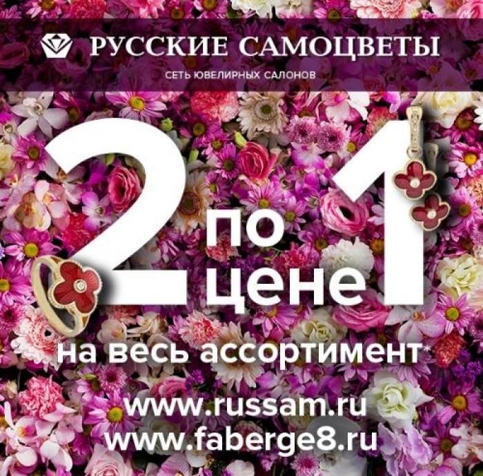"""Русские Самоцветы - Акция """"2 по цене 1"""" на ВСЕ"""