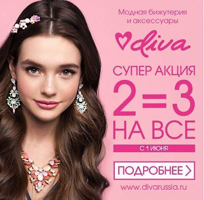 diva - Акция 2=3 на ВСЕ