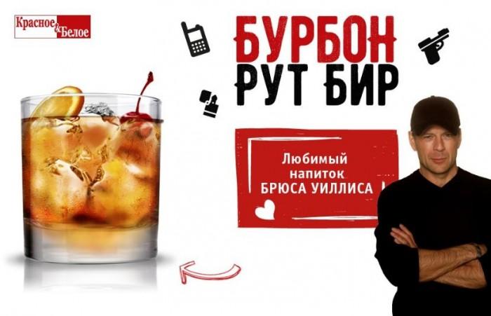 Красное и Белое - Любимый напиток Брюс Уиллиса