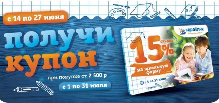 Кораблик - Получайте купоны со скидкой 15% на школьную форму