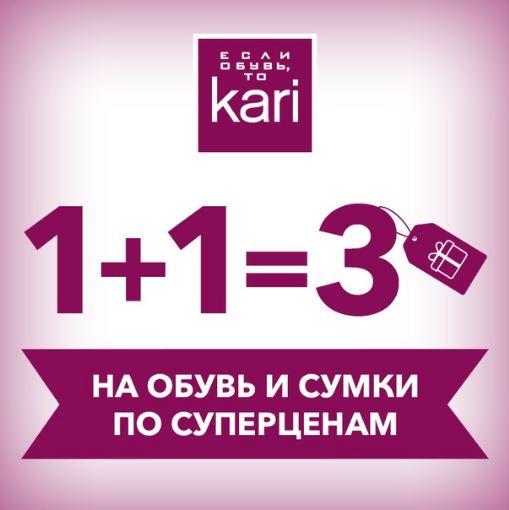 """Акции Кари """"2 по цене 3"""" на обувь и сумки Весна-Лето 2018"""