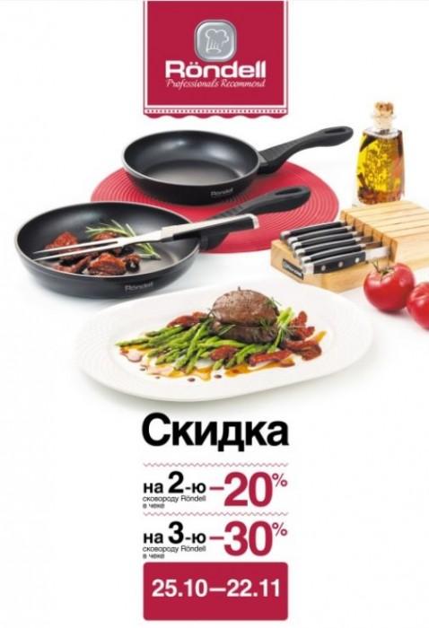 Акции Твой Дом. Кухонная посуда Rondelll со скидками до 30%