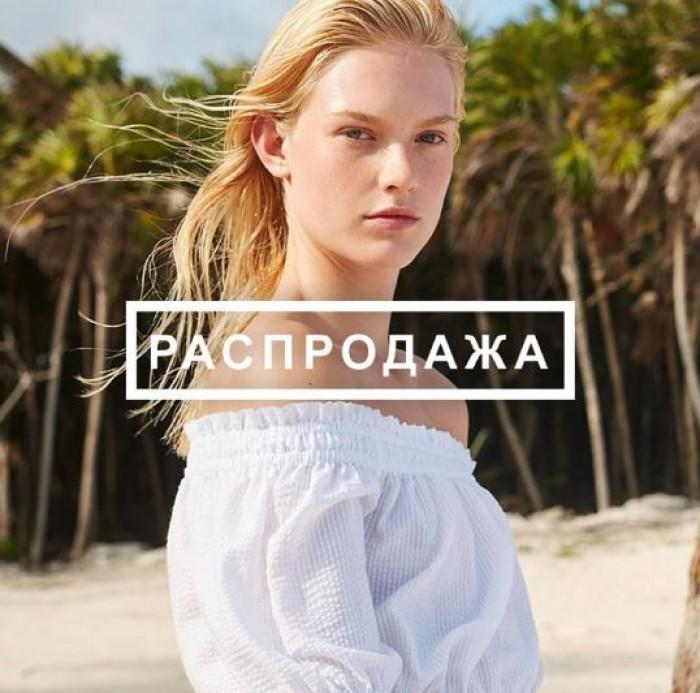 ОЙШО - Летняя распродажа июнь-июль 2017