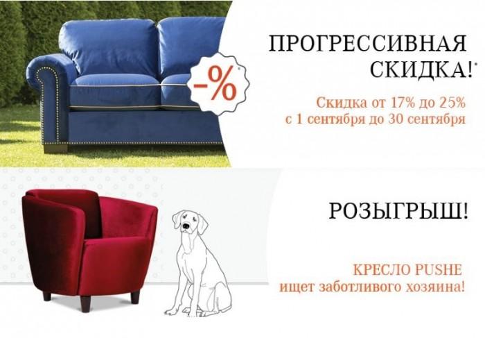 Акции на мебель Пуше в сентябре 2017. Прогрессивные скидки до 25%