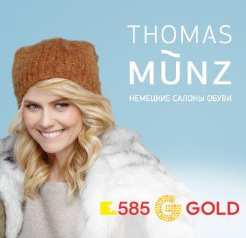 Акции Томас Мюнц и 585Gold в декабре 2017. Скидка 20%