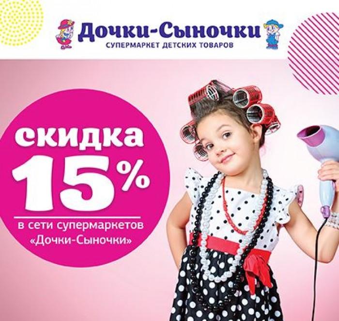 """Подружка - Совместная акция с сетью магазинов """"Дочки Сыночки"""""""