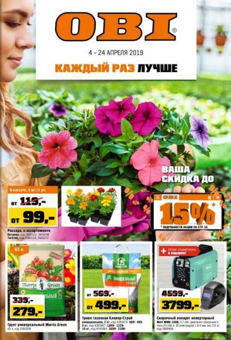 Акции ОБИ апрель 2019. Каталог роз и цветов со скидками