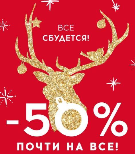 befree - Скидки 50% почти на ВСЕ