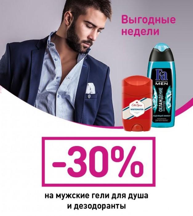 Магнит - Скидка 30% на все мужские гели для душа и дезодоранты