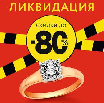 Акции в 585 Gold. Ликвидация украшений из золота и серебра