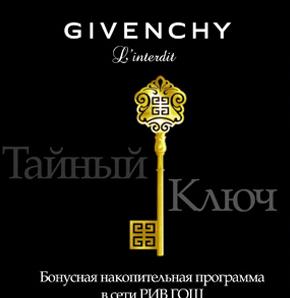 Магазин РИВ ГОШ , бонусы и скидки