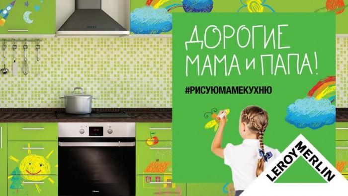 Леруа Мерлен - Выигрывайте кухню своей мечты