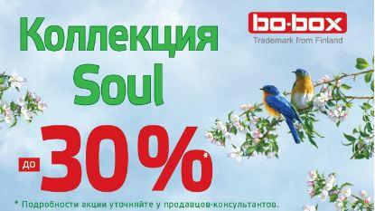 Bo-Box - Скидки до 30% на коллекцию Soul