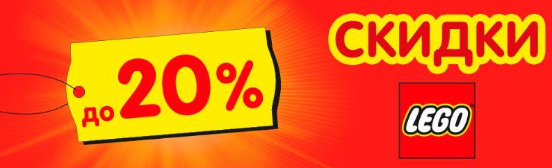 kari KIDS - Скидка 20% на конструкторы LEGO