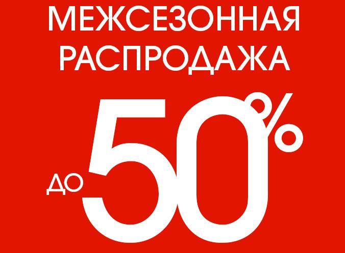 INCITY - Межсезонная распродажа со скидками до 50%
