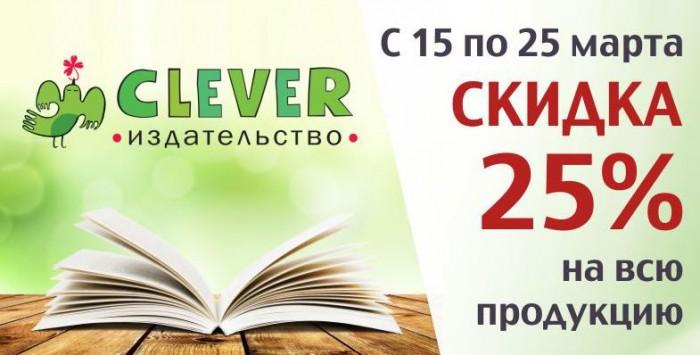 Акции книжный Библио-Глобус. 25% на продукцию Clever