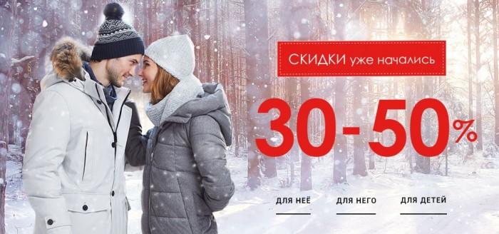 Акции Остин. До 50% на хиты сезона Осень-Зима 2018/2019