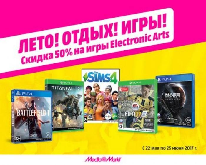 Медиа Маркт - Скидка 50% на ВСЕ игры Electronic Arts