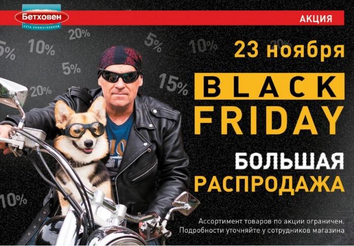 """Акции Бетховен ноябрь 2018. Каталог скидок """"Черная пятница"""""""