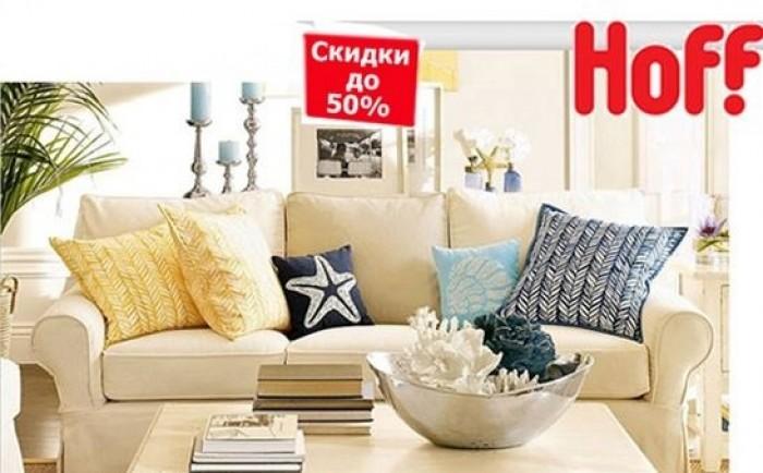 Акции Хофф. Распродажа диванов из прошлых коллекций
