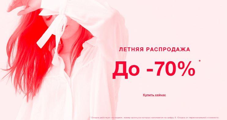 Магазин МАНГО outlet - Летняя распродажа со скидками до 70%