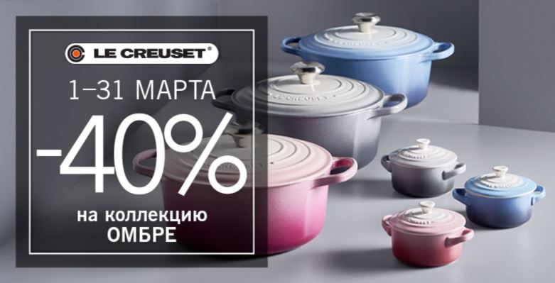 Акции Стокманн март 2020. 40% на посуду Le Creuset