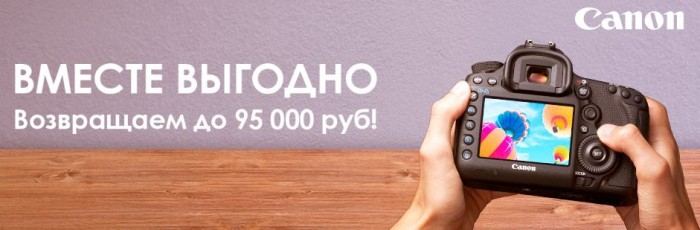 Технопарк - Canon - Вернем до 95 000 руб. на Ваш счет