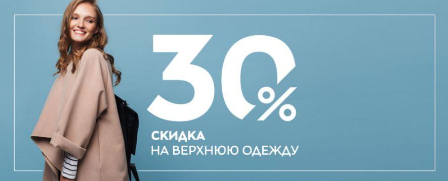 Акции Стокманн апрель 2019. До 30% на верхнюю одежду
