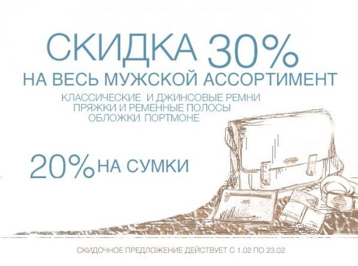 BB1 - Скидка 20% на сумки и 30% на мужской ассортимент