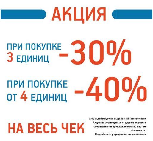 Button Blue - Скидки до 40% на весь чек