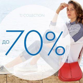 Акции TJ COLLECTION. Увеличиваем скидки до 70% в июле-августе 2017