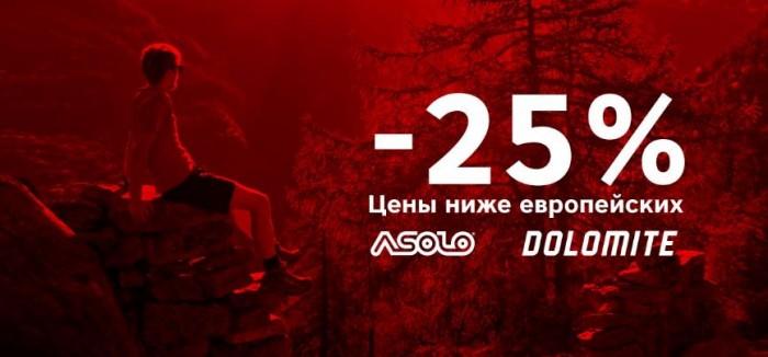 Акции КАНТ. 25% на ботинки Asolo и Dolomite
