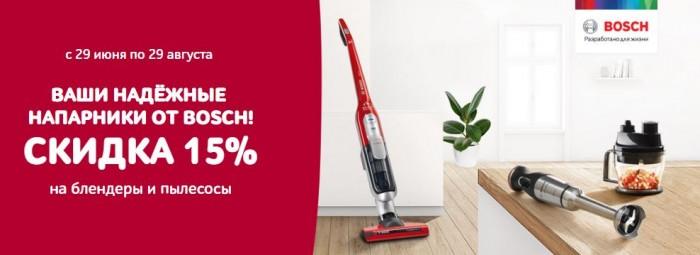 Акции Эльдорадо июль-август 2018. 15% на пылесосы Bosch