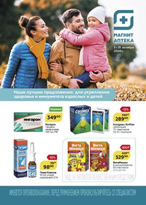 Акции в Магнит аптека. Каталог скидок с 1 по 31 октября 2020
