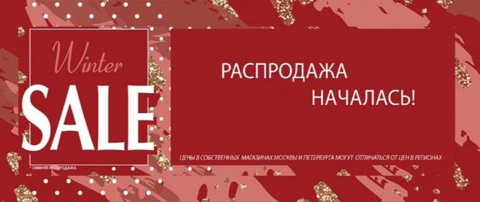 Зимняя распродажа в Анна Верди. До 50% на Осень-Зиму 2018/19