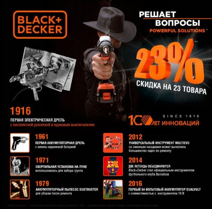 Акции 220 Вольт 2018. 23% на инструменты Black & Decker
