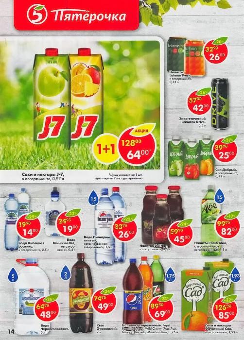 Каталог акций Пятерочка с 25 по 31 июля 2017 года