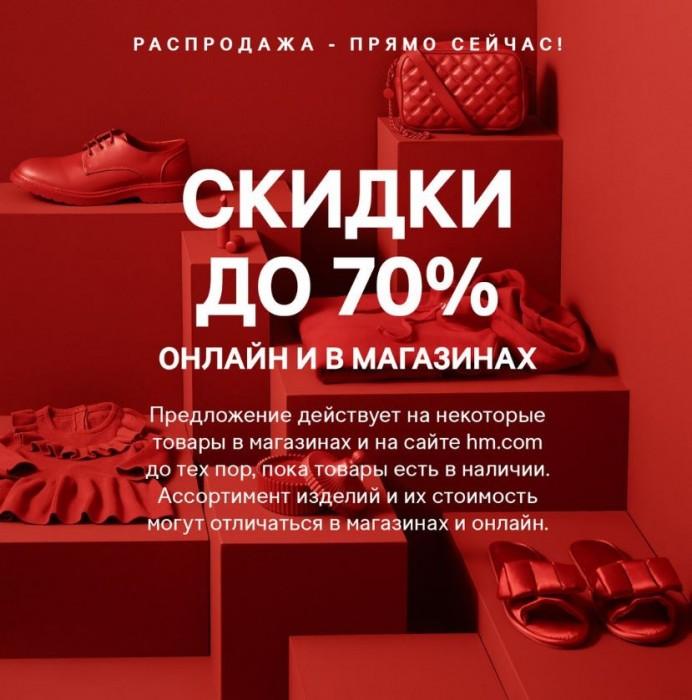 Акции H&M. До 70% на распродаже коллекций Весна 2018
