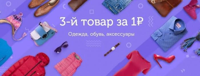Акции OZON.RU в феврале 2018. 3-й товар за 1 рубль