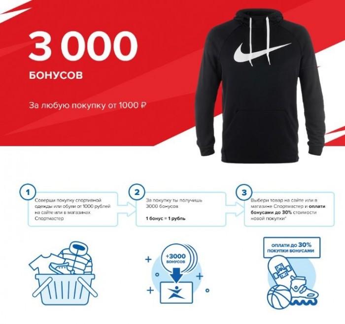 Акции Спортмастер апрель-май 2019. 3000 бонусов за каждые 1000