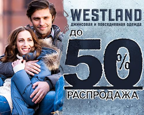 Магазин WESTLAND ( ВЕСТЛЕНД) , скидки