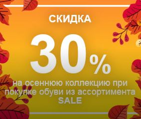 Акции SOHO. Дарим скидку 30% на Осень 2020