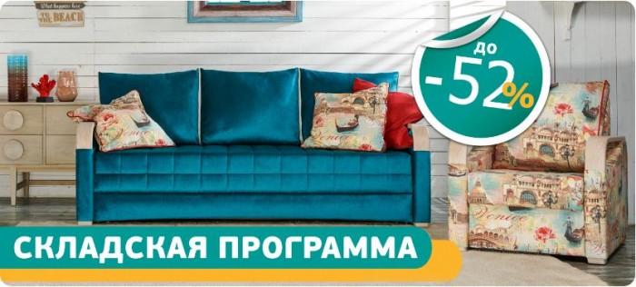 Акции Андерсен. Складская распродажа диванов