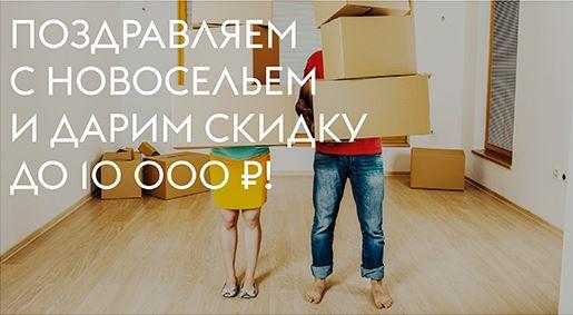 "Акция ""Дарим новоселам до 10000 рублей"" в магазинах Волховец"