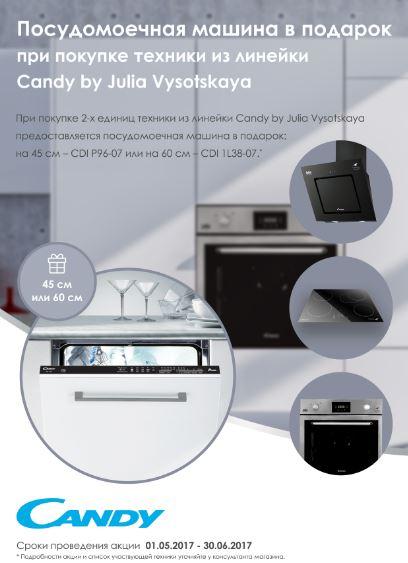 Кухни Зетта - Посудомоечная машина в подарок