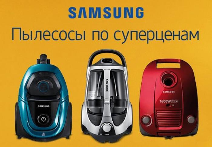 """Акция """"Пылесосы Samsung со скидками до 3000 руб. в магазинах ДНС"""