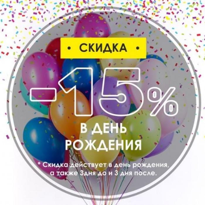 Акции СИНАР. Скида 15% в День Рождения