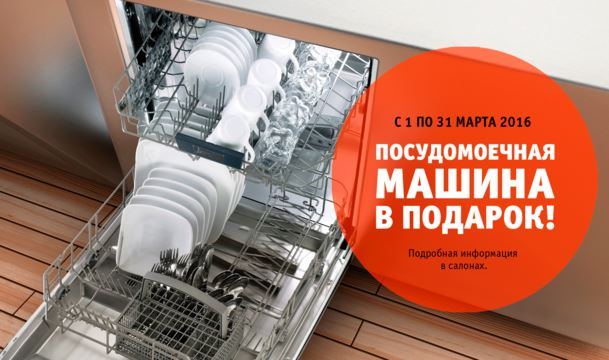 Кухни LORENA - Посудомоечная машина в подарок.