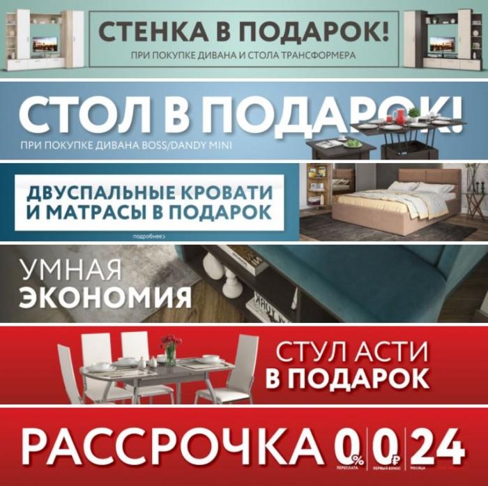 Акции Много Мебели сентябрь-октябрь 2020. Стенка Прага в подарок